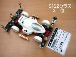 0422 S-3.JPG