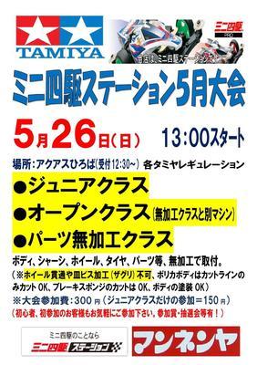 0526 ミニ四駆5月大会_000001.jpg
