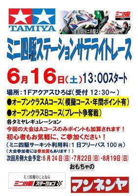 0616 ミニ四駆サテライトレース_000001.jpg