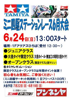 0624 ミニ四駆ステーションレース_000001.jpg