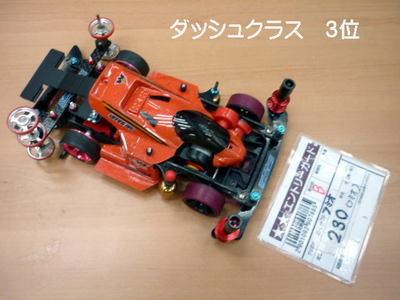 0923 D-3.JPG