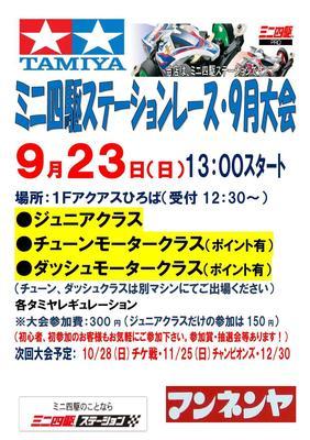 0923 ミニ四駆9月大会_000001.jpg