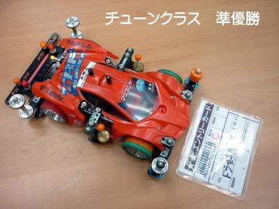 0923 c-2.JPG