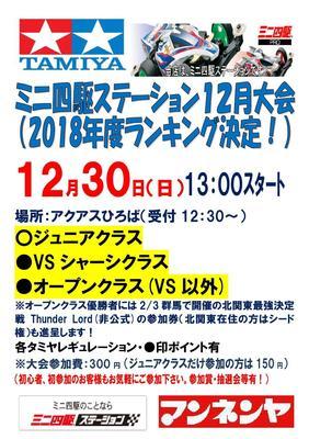 1230 ミニ四駆12月大会_000001.jpg