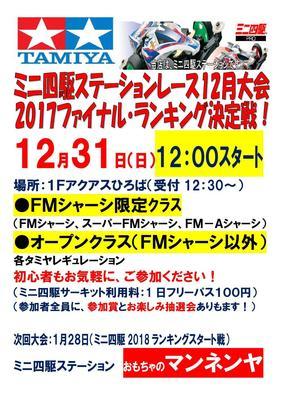 1231ミニ四駆ステーションレース_000001.jpg