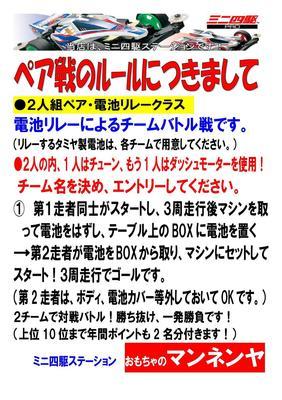 0126 ミニ四駆チーム大会_000001.jpg