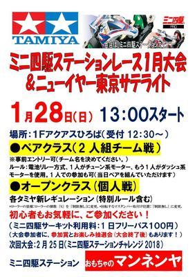 0128ミニ四駆ステーションレース_000001.jpg