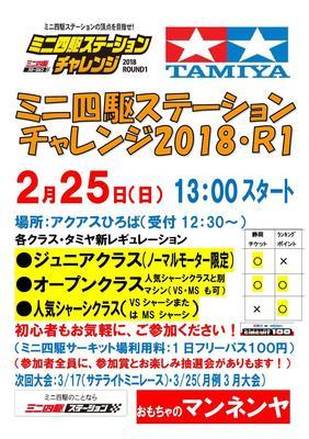 0225 ミニ四駆ステーションレースR1_000001.jpg