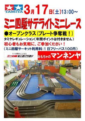 0317ミニ四駆ミニサテライトレース_000001.jpg