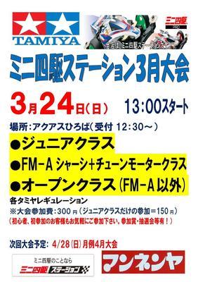 0324 ミニ四駆3月大会_000001.jpg