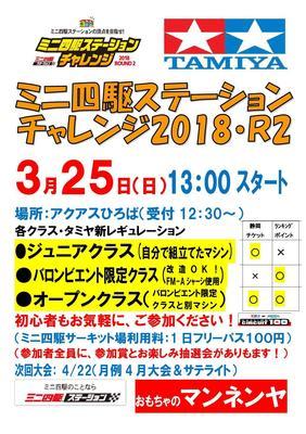 0325 ミニ四駆ステーションレースR2-2_000001.jpg