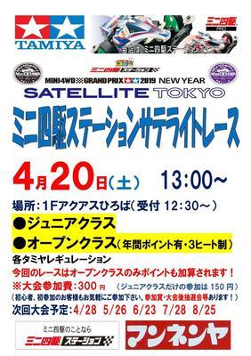 0419 ミニ四駆サテライトレース_000001.jpg