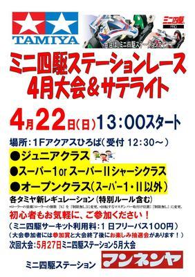0422-2ミニ四駆ステーションレース_000001.jpg