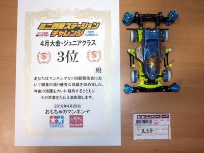 0428 j-3.JPG