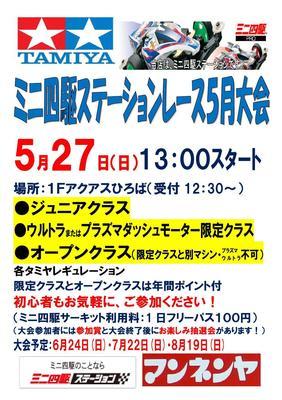 0527 ミニ四駆ステーションレース_000001.jpg