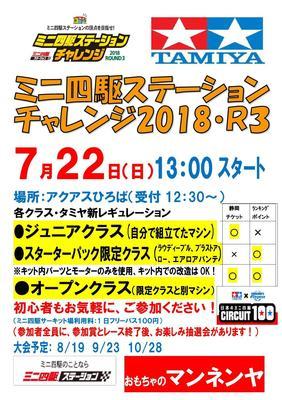 0722 ミニ四駆ステーションレースR3_000001.jpg