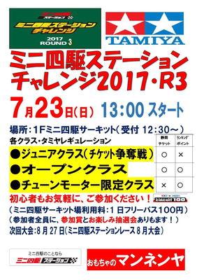 0723 ミニ四駆ステーションレースR3_000001.jpg
