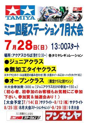 0728 ミニ四駆7月大会_000001.jpg