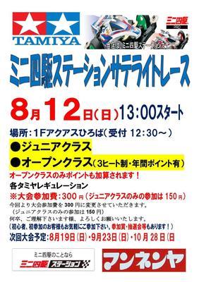 0812 ミニ四駆サテライトレース_000001.jpg