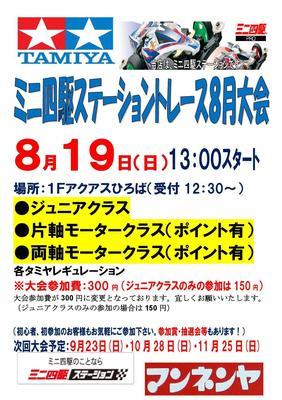 0819  ミニ四駆8月大会_000001.jpg