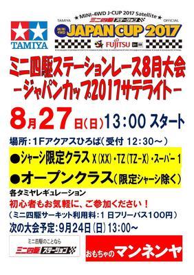 0827ミニ四駆ステーションレース_000001.jpg