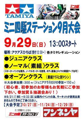 0929 ミニ四駆9月大会_000001.jpg