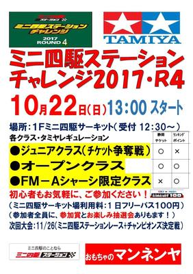 1022 ミニ四駆ステーションレースR4_000001.jpg
