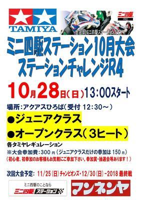 1028 ミニ四駆10月大会_000001.jpg