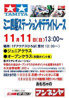 1111 ミニ四駆サテライトレース_000001.jpg