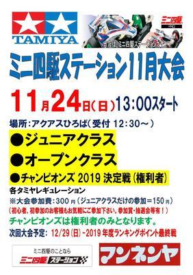 1124 ミニ四駆2019 11月大会_000001.jpg