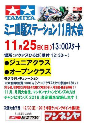 1125 ミニ四駆11月大会_000001.jpg
