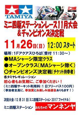 1126 ミニ四駆ステーションレース_000001.jpg