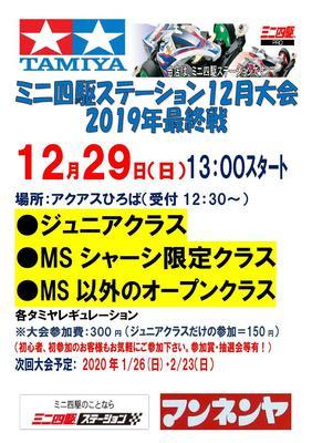 1129 ミニ四駆2019 12月大会_000001.jpg