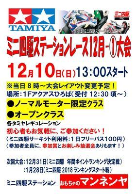 1210ミニ四駆ステーションレース_000001.jpg