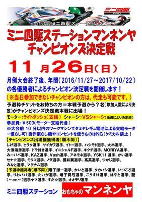 2017チャンピオンズ決定戦_000001.jpg