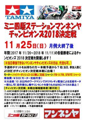 2018チャンピオンズ決定戦_000001.jpg