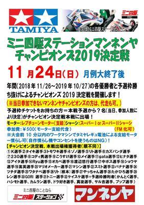 2019チャンピオンズ決定戦_000001.jpg