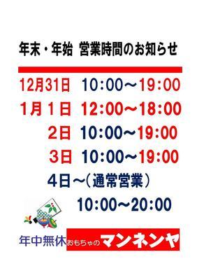 お正月 営業時間_000001.jpg