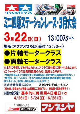ミニ四駆2020 3月大会2_000001.jpg