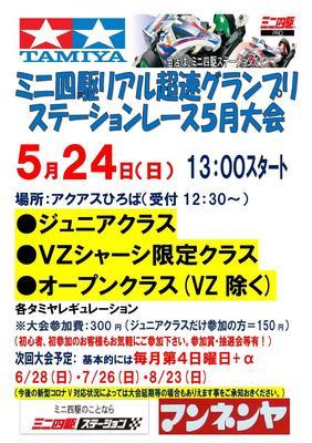 ミニ四駆2020 4月taikai_000001.jpg